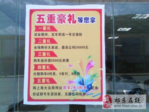 [团购]华明汽贸城8月8日团购节
