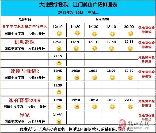 鹤山广场大地数字影院7月16日排期表
