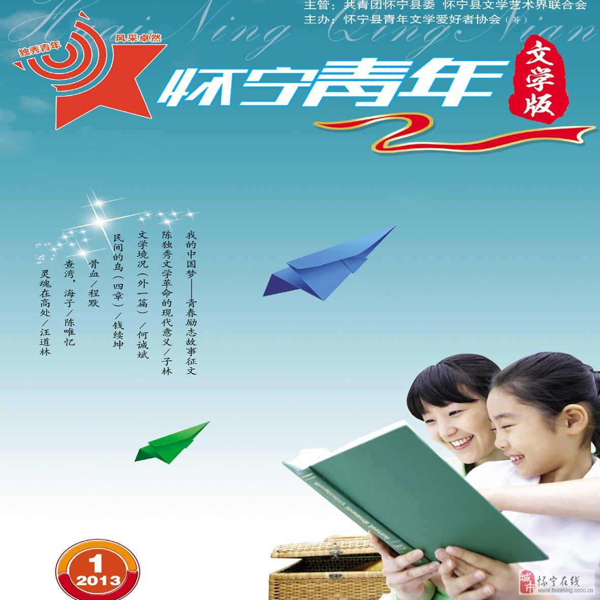 怀宁县青年文学爱好者协会
