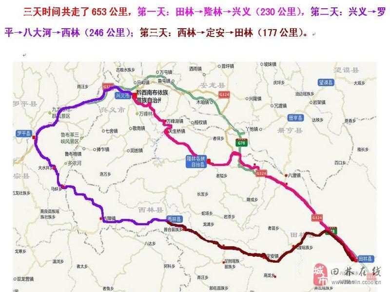 罗平县乡镇地图路线
