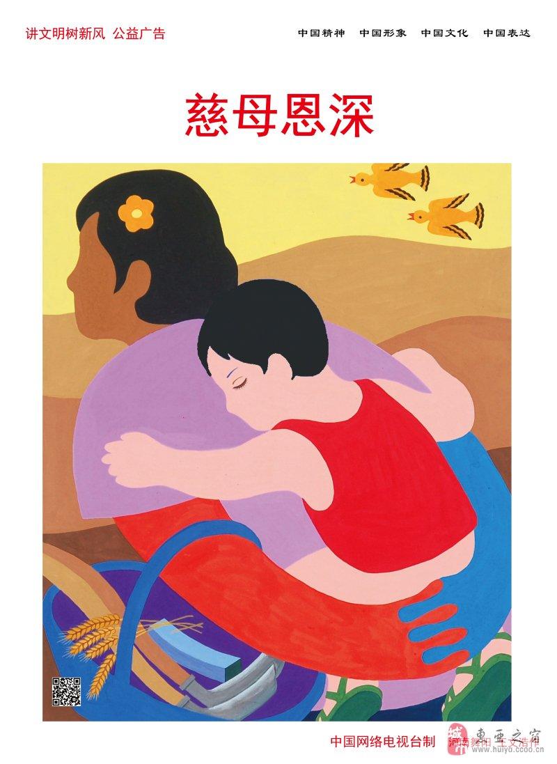 讲文明树新风公益广告六_公益同行_环大亚湾论坛_惠亚