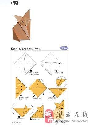 各种折纸方法图解……