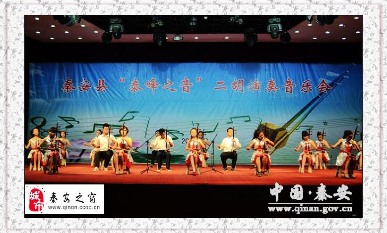"""[原创]秦安县音乐家协会举办""""泰峰之音""""二胡演奏音乐会"""