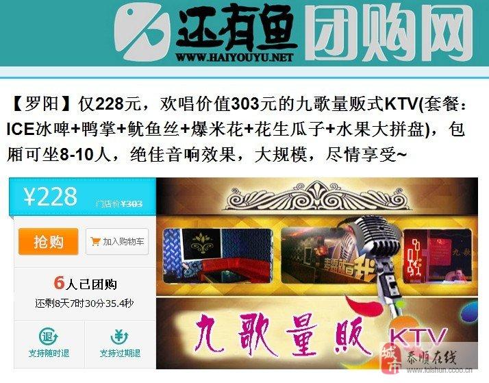 [分享][团购]罗阳九歌KTV。。。K歌去。。。。