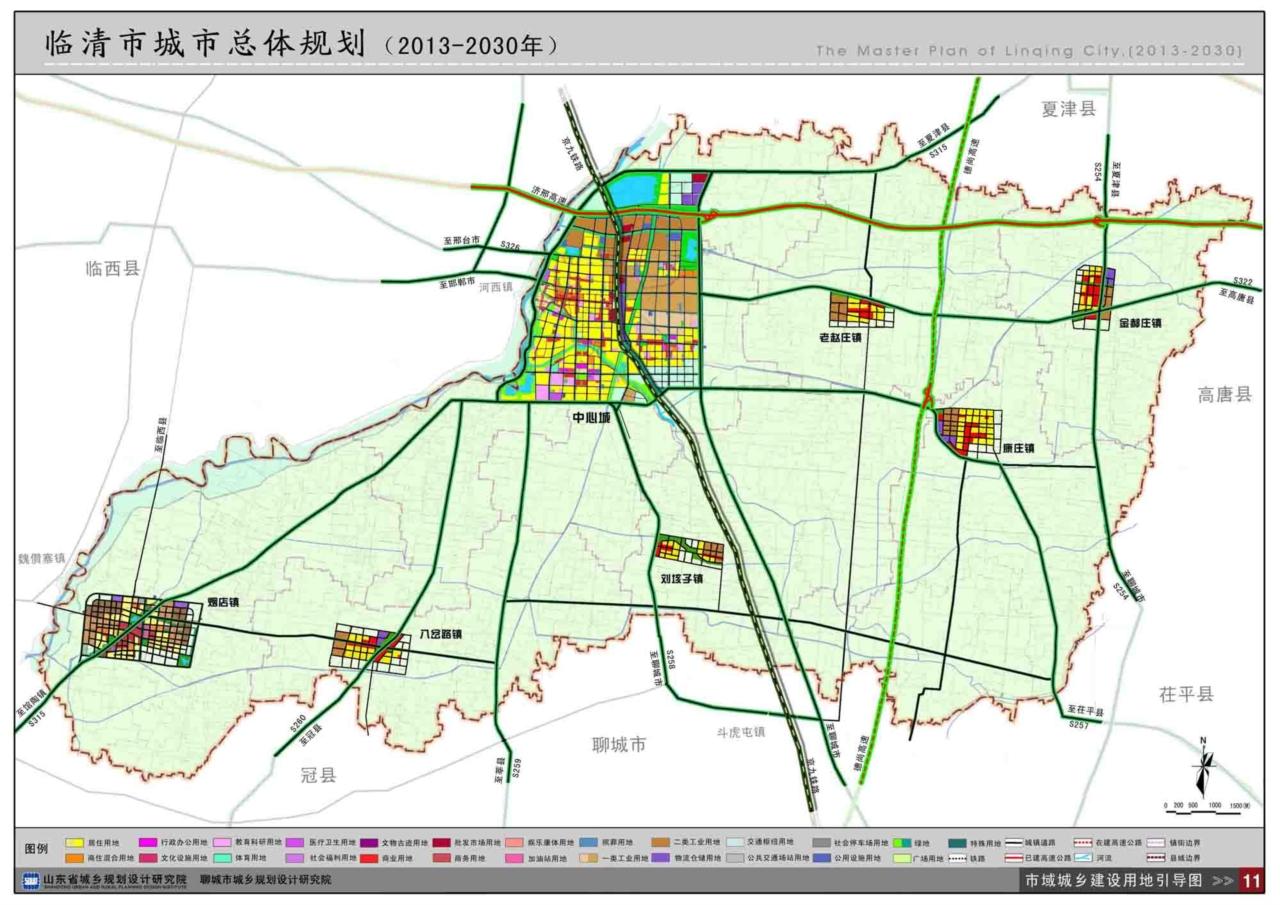 临清市城市总体规划(2013-2030年)