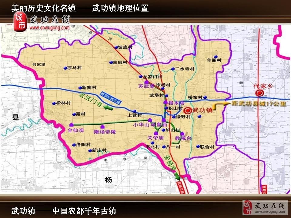2013陕西最美丽小镇——武功县武功镇图片