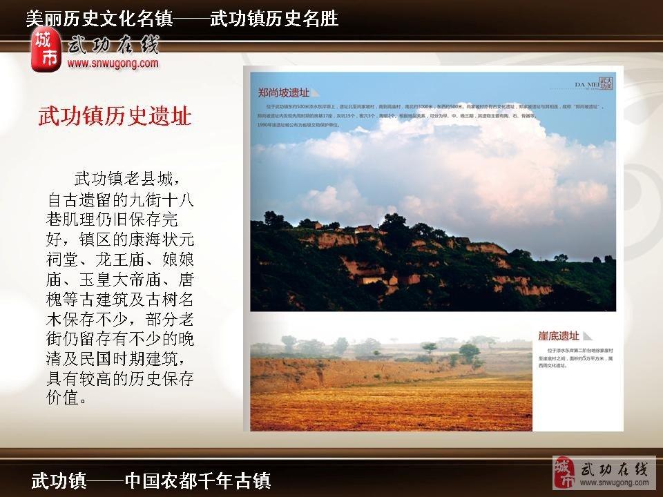 2013陕西最美丽小镇——武功县武功镇