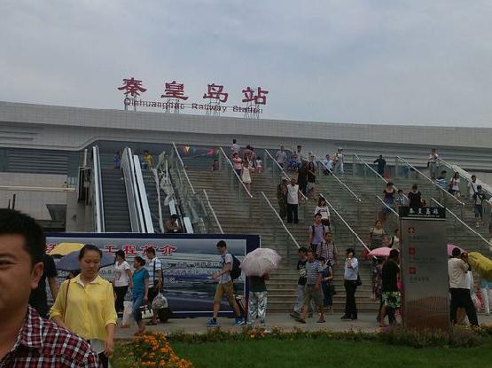 秦皇岛火车站规划图