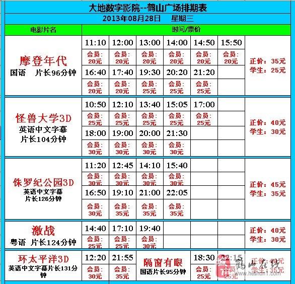 鹤山广场大地数字影院8月28日排期表