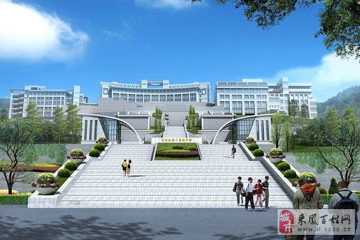 来凤县第一中学 郸城县第一高级中学 来凤县第一高级中学图片