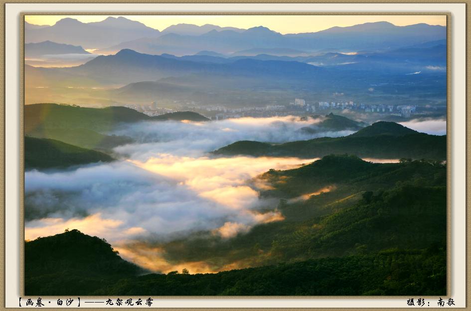 【画卷·白沙】——九架岭观云雾赏日出