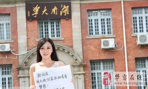 湖南十大高校校花欢迎新生入学