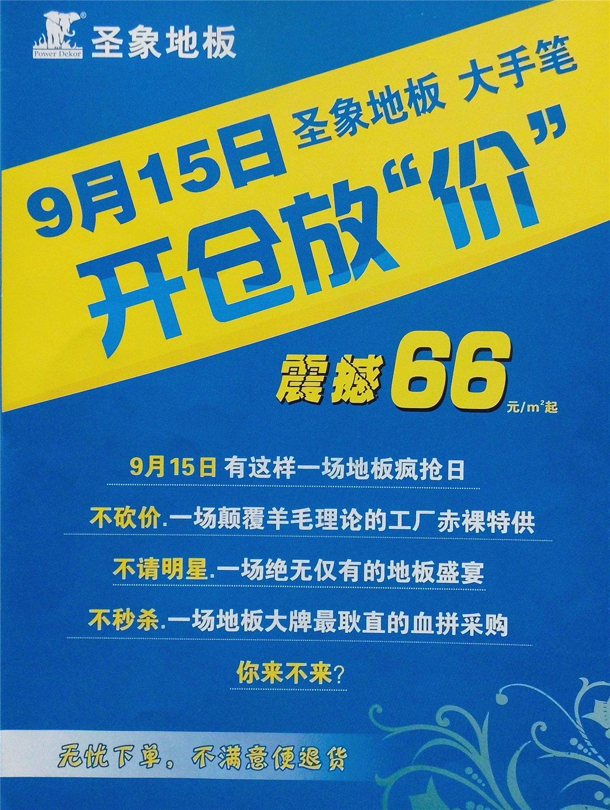 """山阳圣象地板9月15日大手笔开仓大放""""价"""""""
