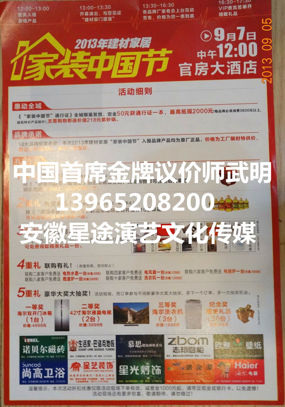 2013蒙自建材家居 家装中国节 即将盛大开幕!