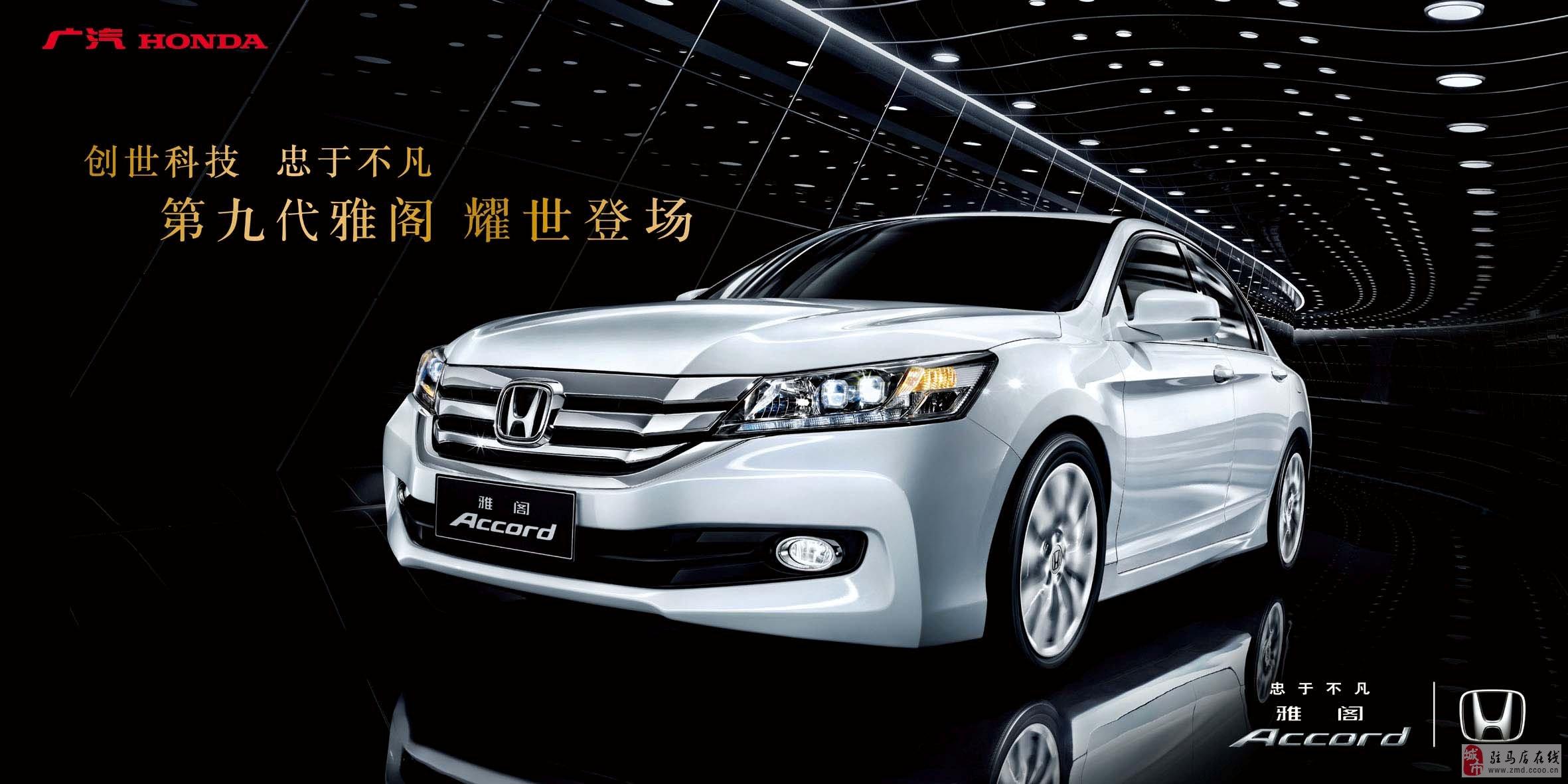 16款本田雅阁报价 新雅阁北京最新价格低价销售