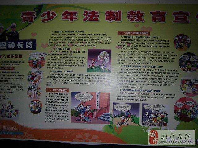 """融水县教育局联合举办""""铁路护路知识进校园""""主题宣传"""