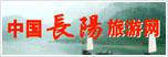 长阳旅游局