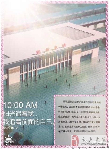东乡新建火车站-抚州东站