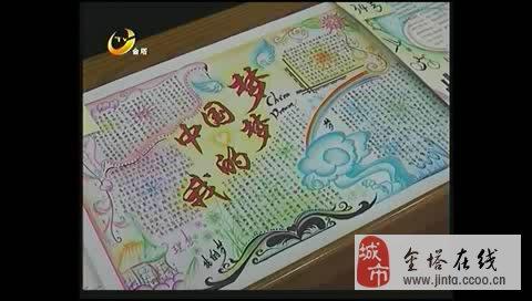 """""""中国梦 我的梦""""手抄报比赛_艺术教育_金塔论坛_金塔"""