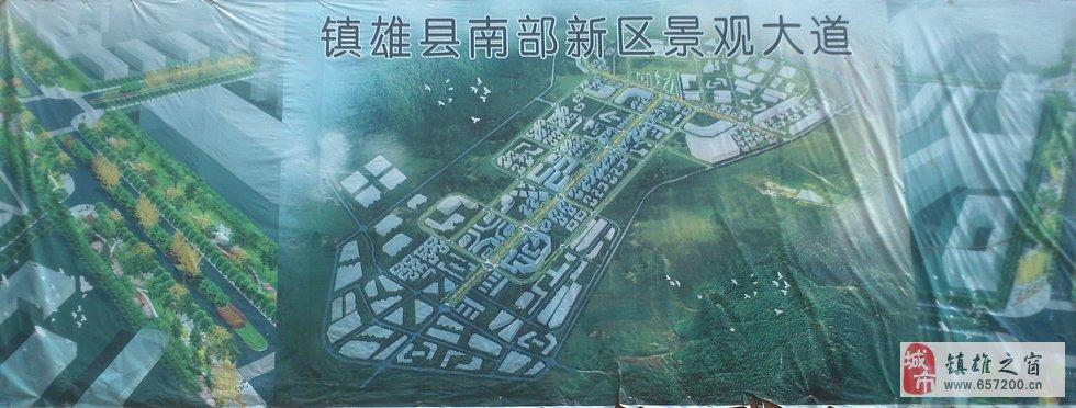 镇雄南部新城及在建中的95米景观大道(图片)