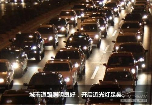 汽车灯光使用图解