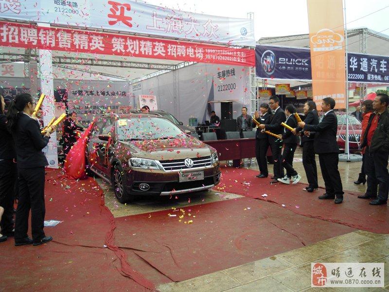 2013年昭通华路汽车上海大众朗境新车上市发布会