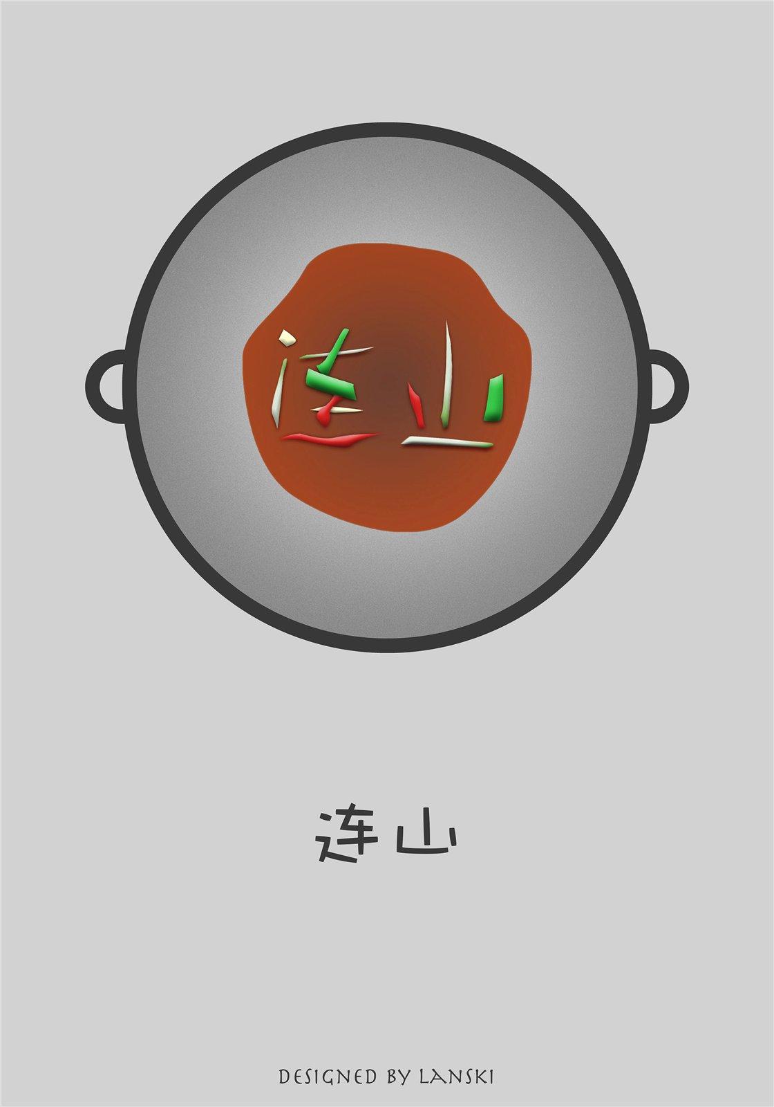 原创,广汉各乡镇特色创意海报,献给爱家乡的男人和女人,以及爱家乡
