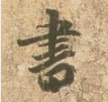 江���法