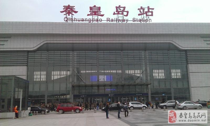 秦皇岛火车站这是什么情况?