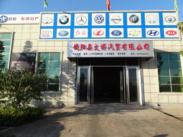 饶阳文博汽车贸易公司启辰优惠促销中
