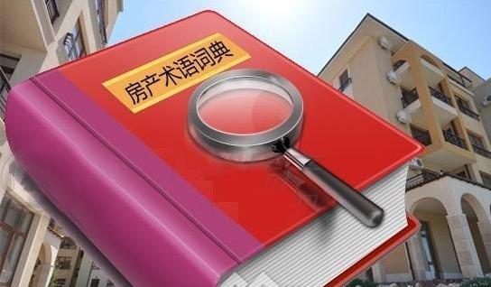 房产买卖术语(买房防忽悠手册)教你3分钟看懂懂房地产
