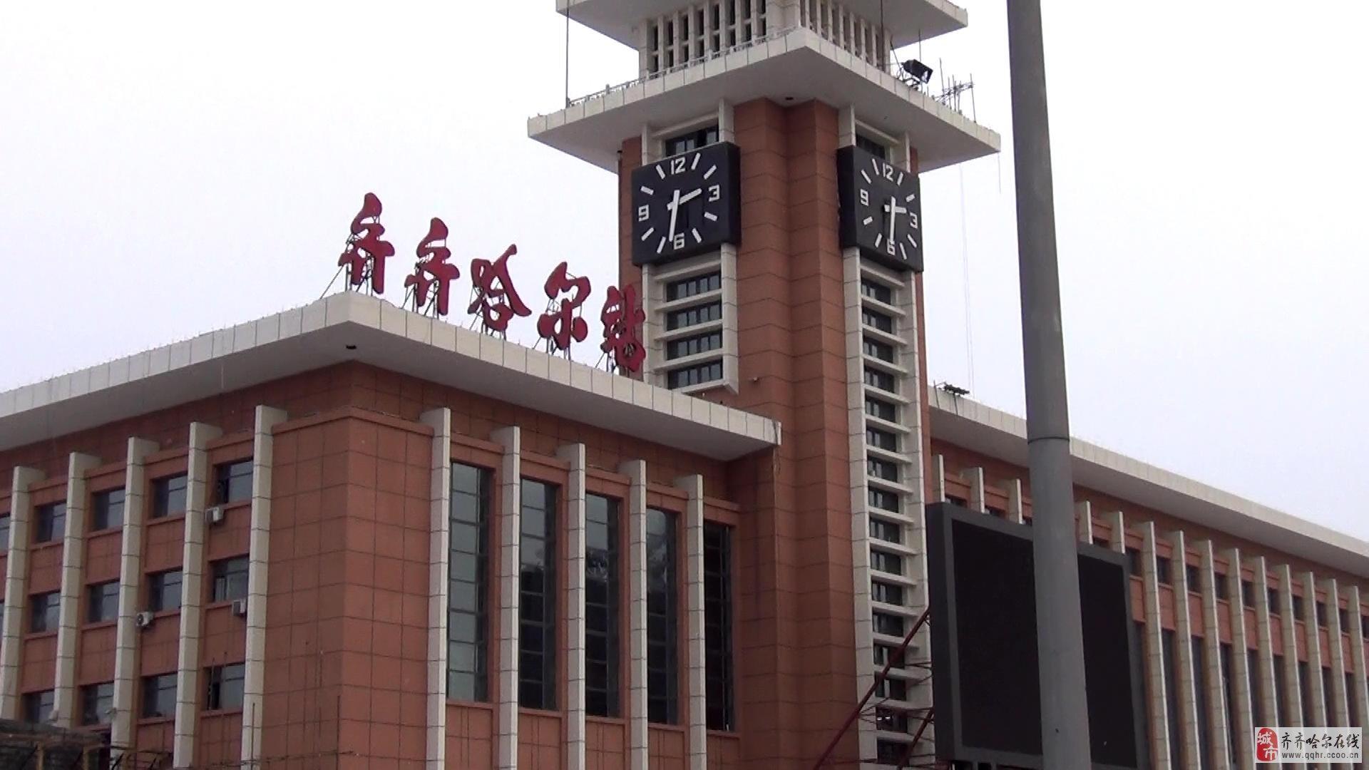 齐齐哈尔火车站两个不守时的大钟 网友爆料