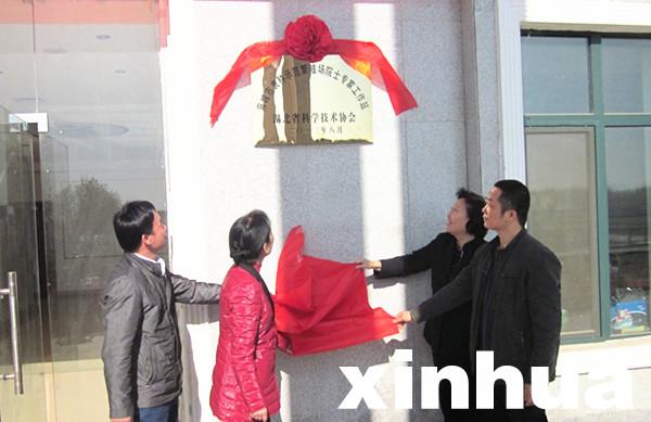 """中国农科院和湖北省科协领导共同为""""院士专家工作站""""揭牌 易喜平摄"""