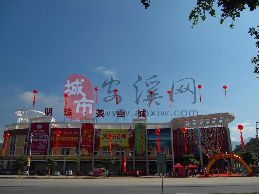 安溪明珠茶业城