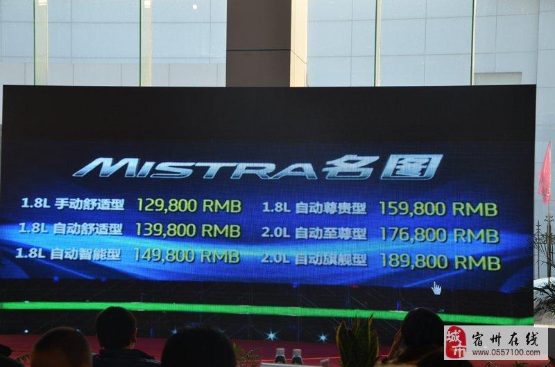 图片:北京现代名图 价格揭晓
