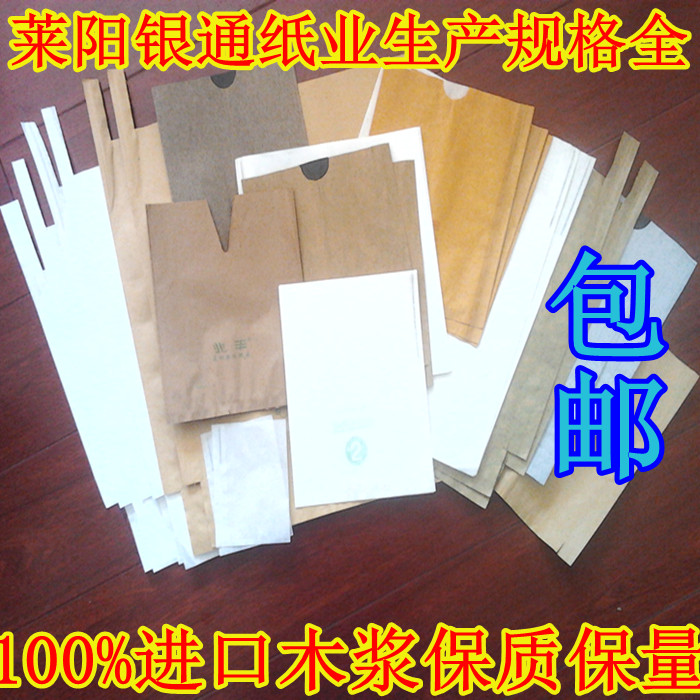 山东省烟台市莱阳市造纸厂生产高档水果套袋
