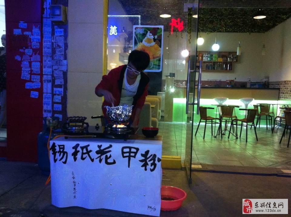 贵州小吃开心花甲_