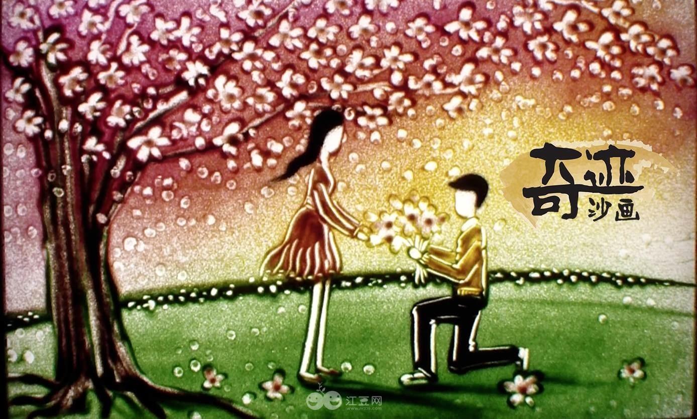 《绵阳印象奇迹沙画》接受预定《婚庆现场沙画表演及特定沙画视频制作》
