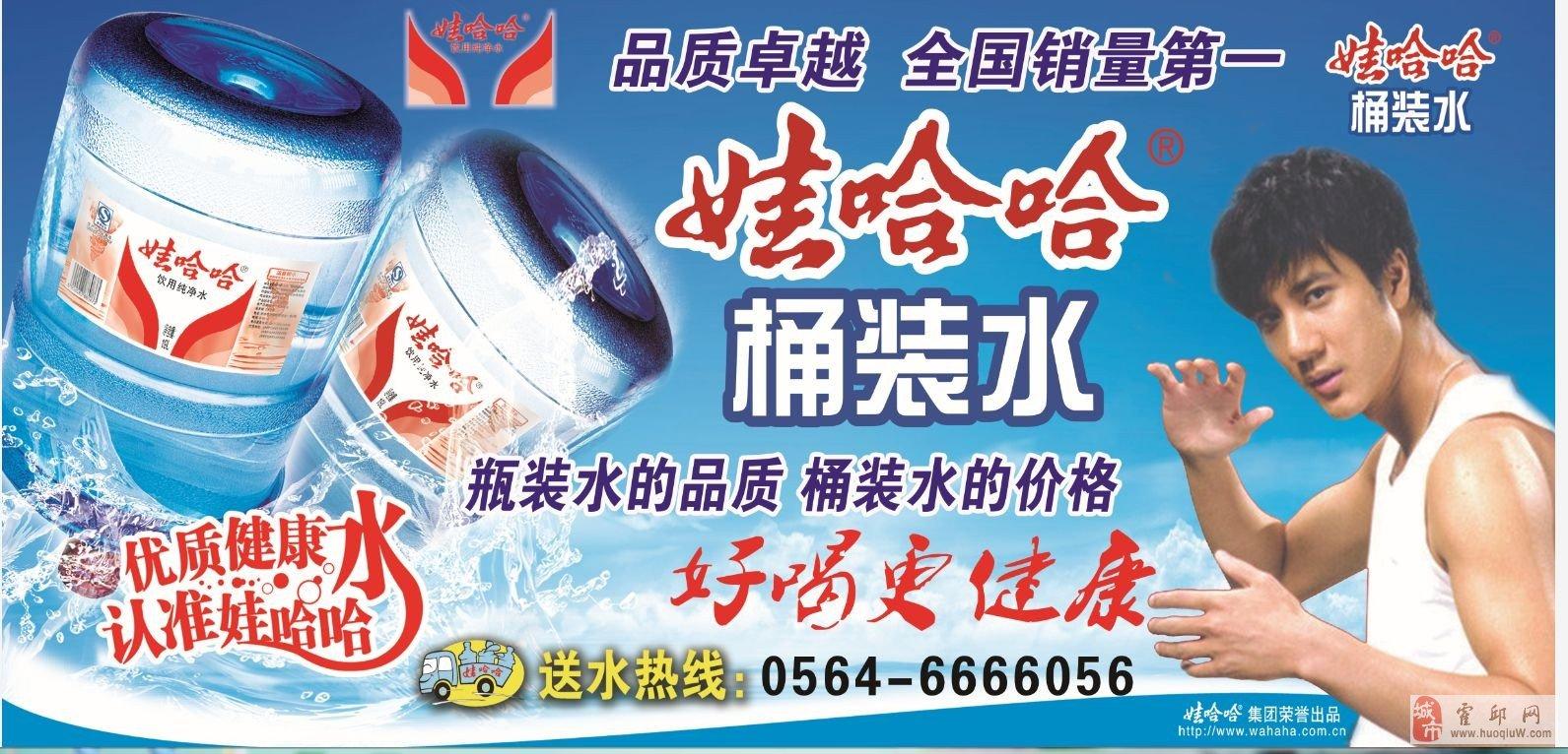 娃哈哈桶装水强势进驻霍邱!送水热线:6666056