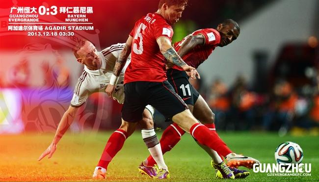 广州恒大vs拜仁慕尼黑图片图片 244716 650x371
