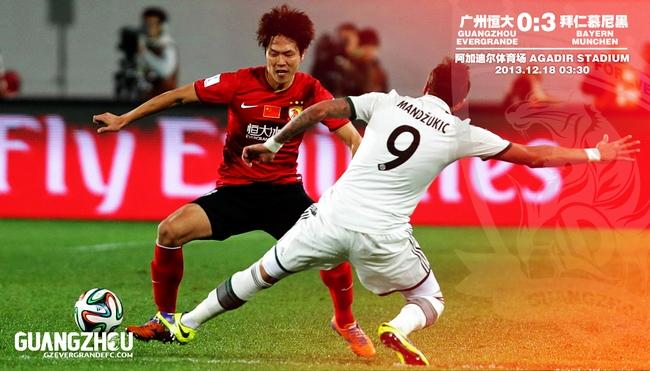 广州恒大vs拜仁慕尼黑图片图片 248004 650x371
