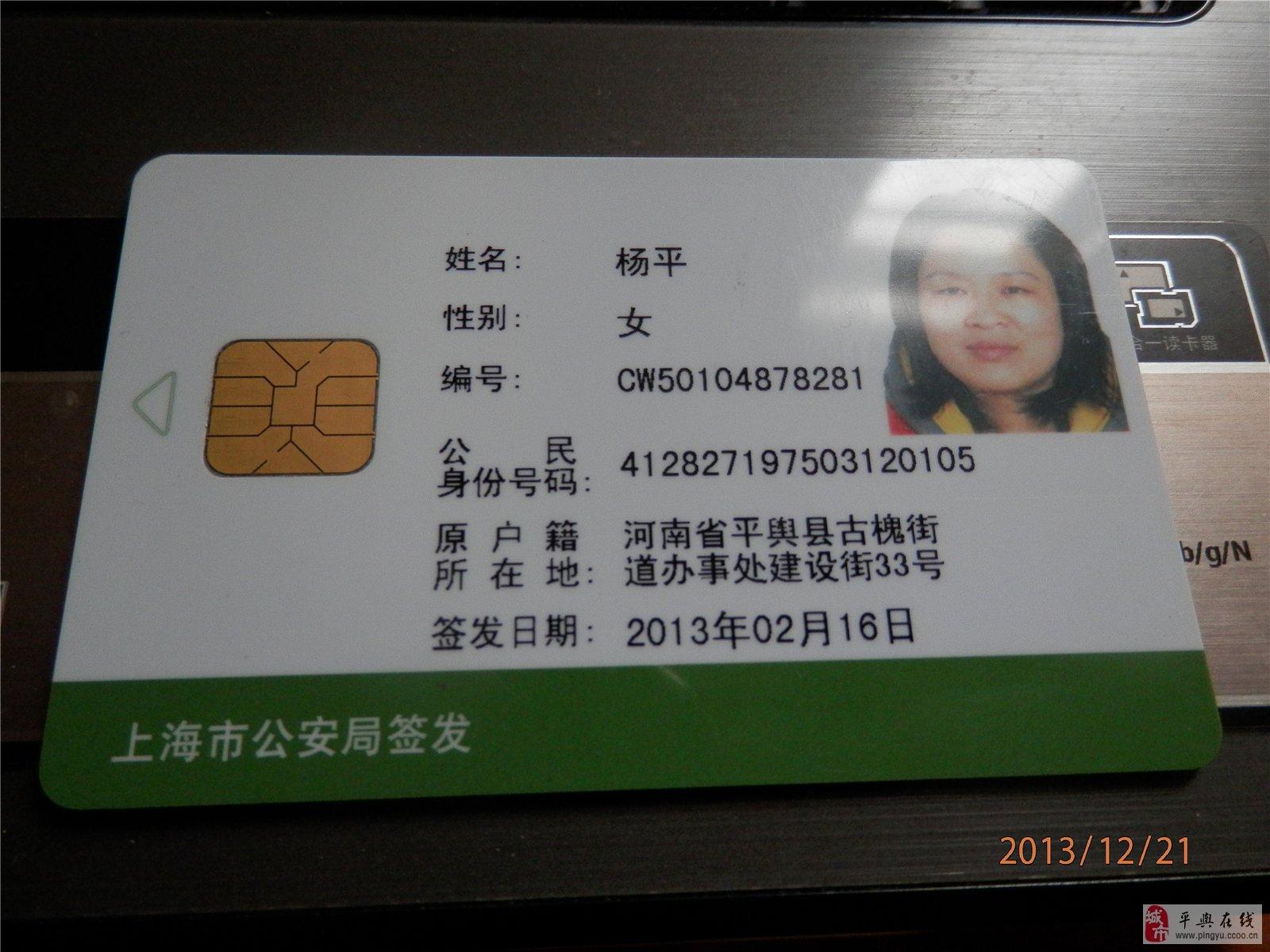 ...房东的身份证   持上海居住证a证子女可在沪高考   上海居住