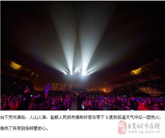 12月21日晚燊海森林万人演唱会,你在图片