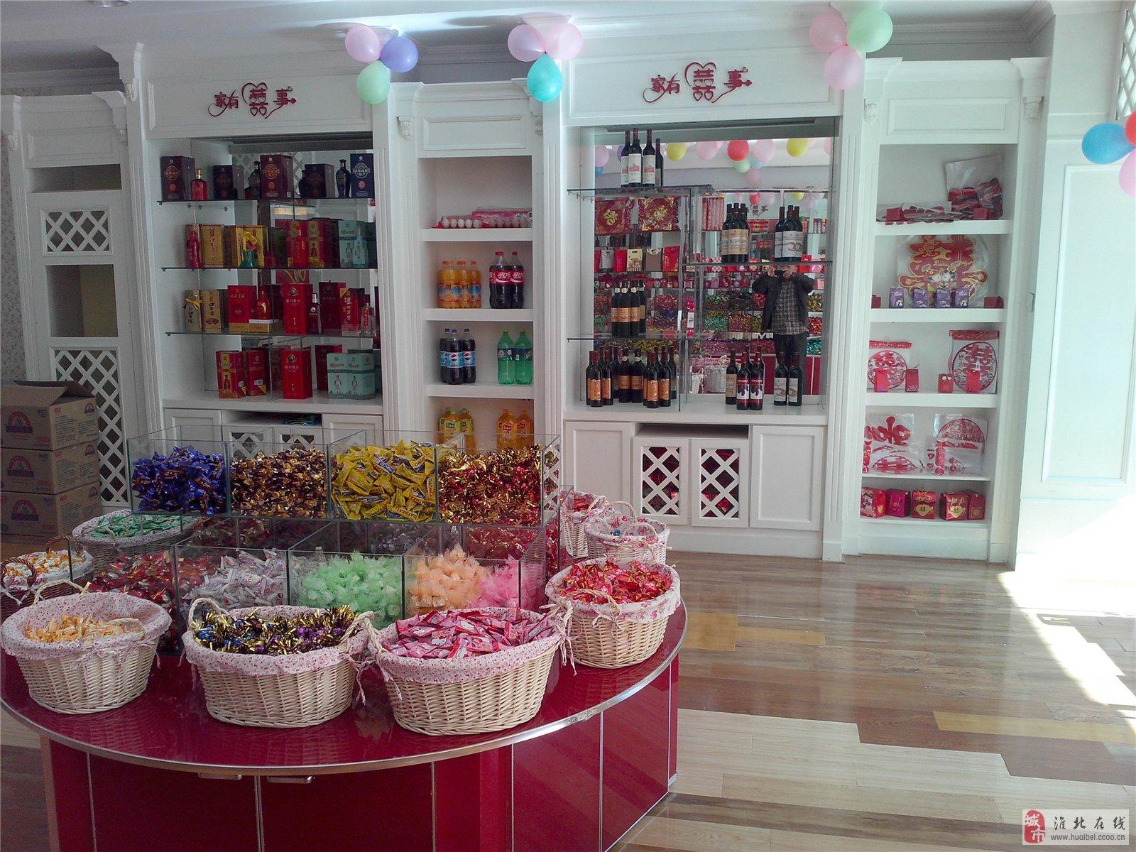 家有喜事糖果特卖场来啦!