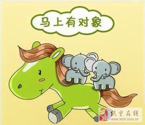 搞笑段马有对象_幽默笑话