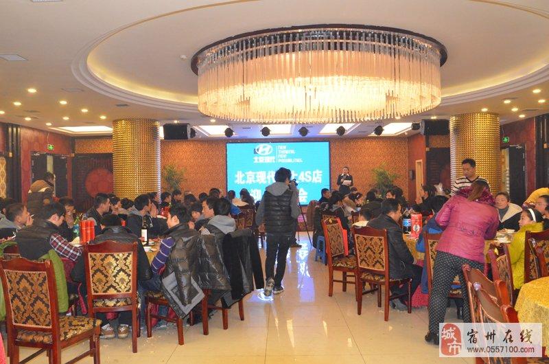 2014年北京现代宿州万上4S店年会圆满举行高清图片