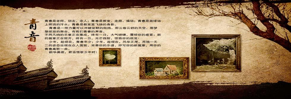《青音》文�W社封面