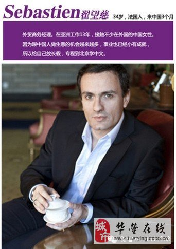 外国男人如何看中国女人?