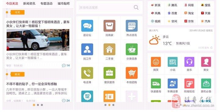 金点子广告传媒镇赉分公司网络工程部与北京城市互联合作开发简易版城市通客户端采用原生应用+webapp的模式,客户端产品围绕城事热点、身边生活、生活助手三块进行开发,为咱镇赉本地人开发的客户端,便捷的用户功能体验有充分的理由供大家下载使用;把镇赉在线装在手机上随时查询镇赉本地的同城资讯! 本次开发完成任务: 1、二维码扫描:扫描访问网页内容、扫描电子名片添加到通讯录; 2、今日关注:采用图文列表展示形式,阅读感更强; 3、身边生活应用:采用图标按钮形式,用户可以添加和取消(正在开发更加合理的布局); 4、