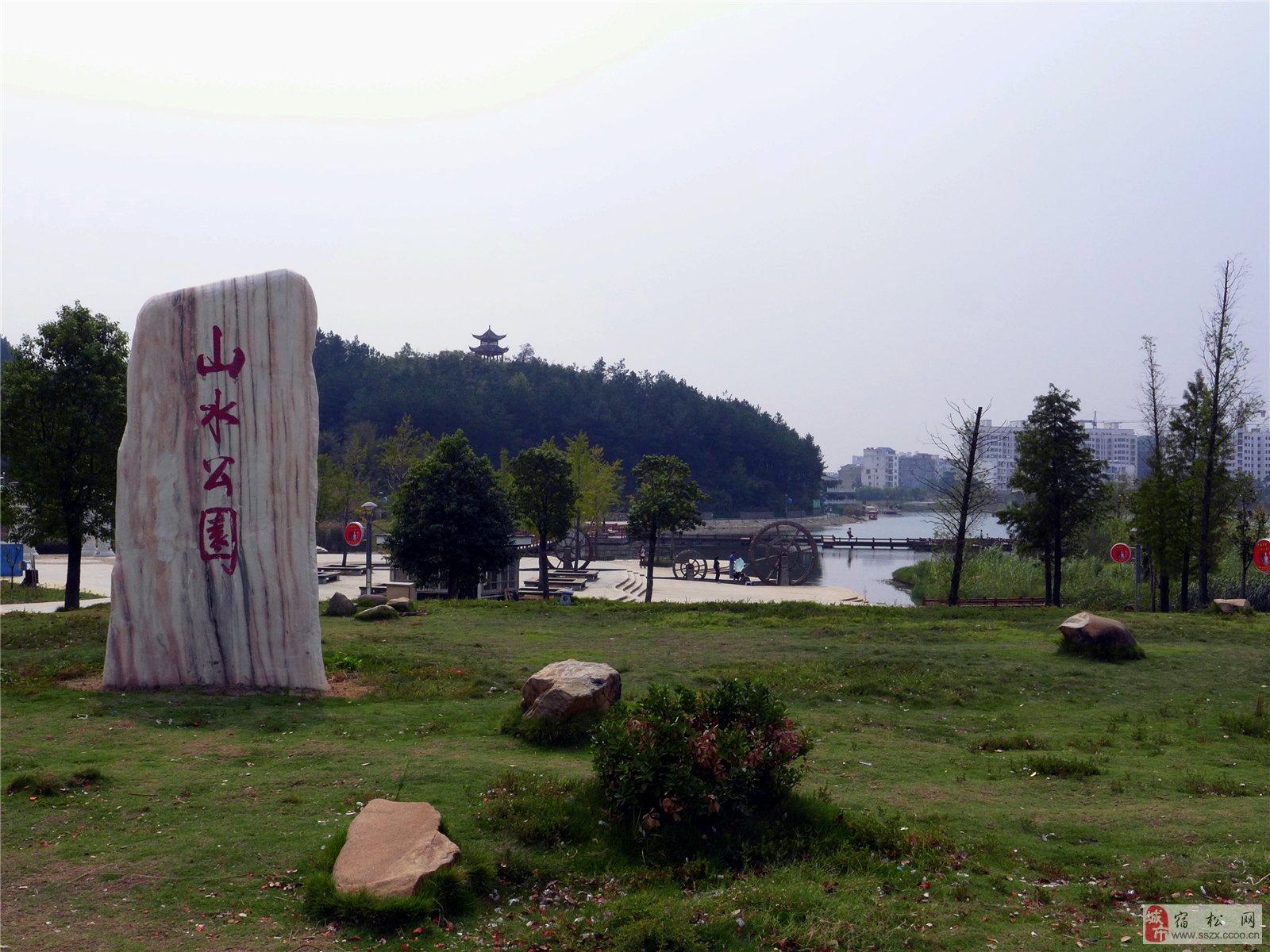 山水公园_我的家乡_宿松论坛